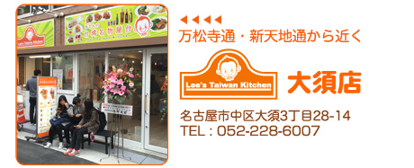 Lee's Taiwan Kitchen 大須店